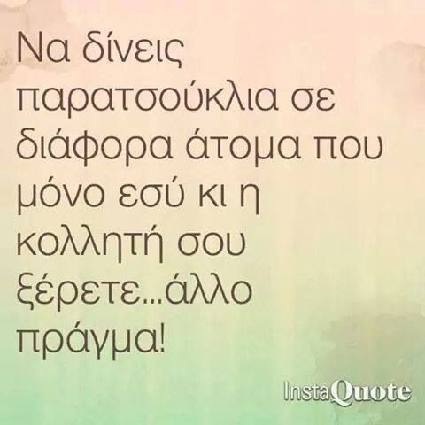 Greek quotes. Best friends only know! Yeah! | TOO SASSY FOR