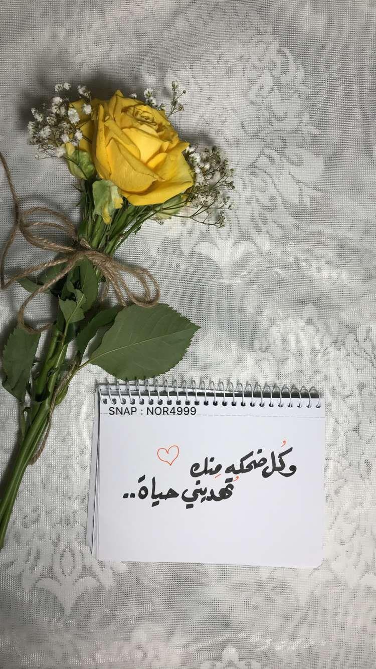 الخط العربي خطوط خطي Rose Flower Pictures Body Positive Quotes Happy Birthday Beautiful