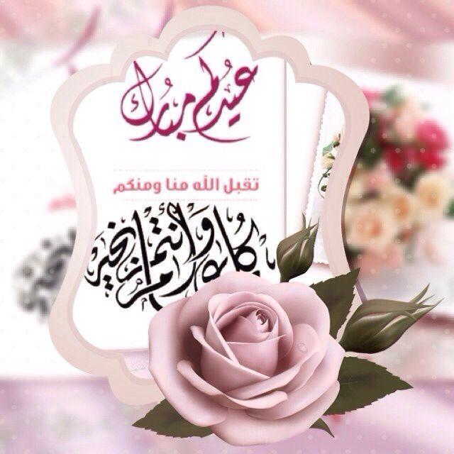 عيدكم مبارك Eid Greetings Happy Eid Mubarak Eid Mubarak Greetings