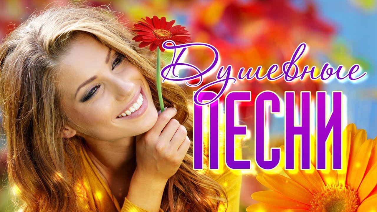 ✔ Хит Осень Добро пожаловать на наш музыкальный сайт Муз-колор!...