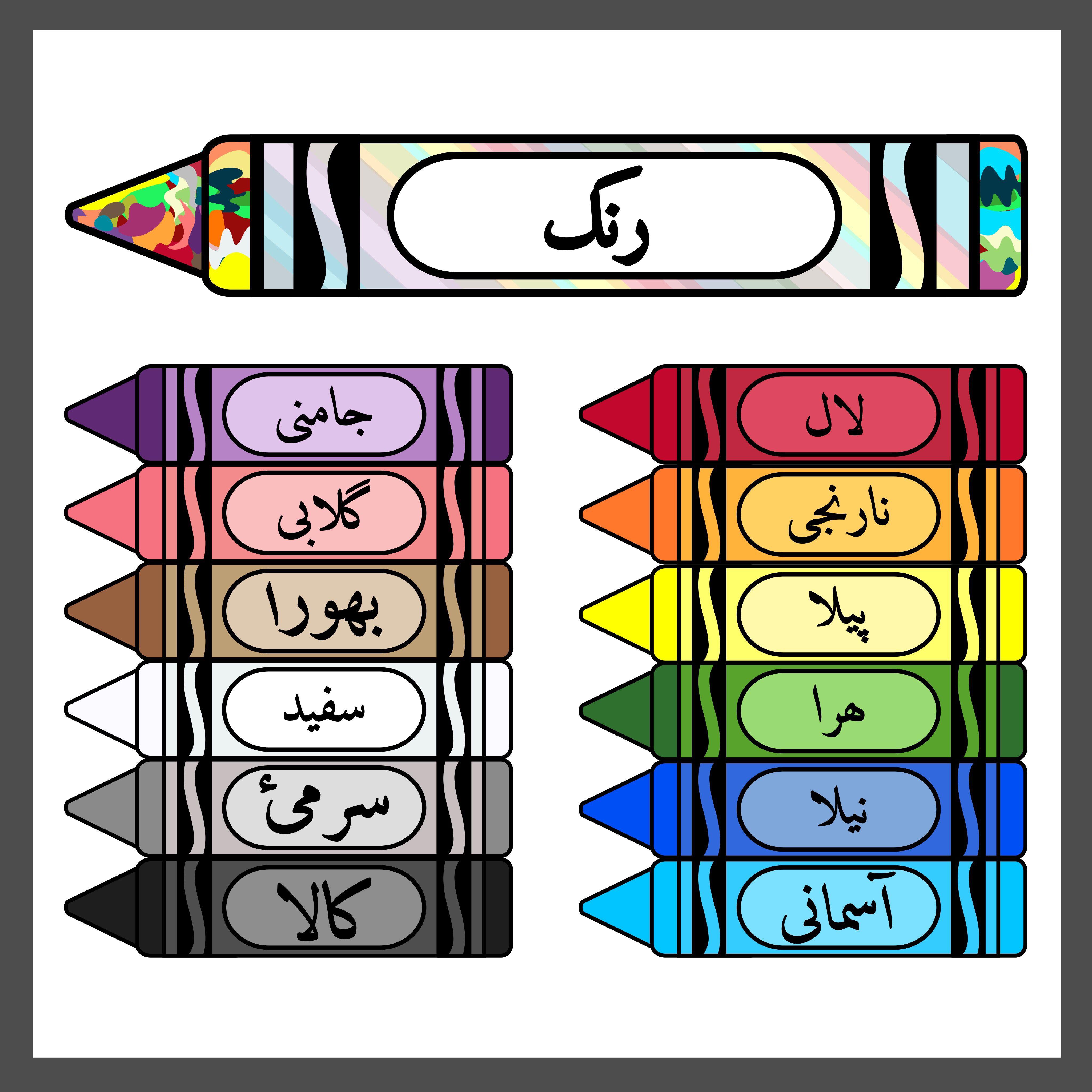 Crayons In Urdu Colors In Urdu