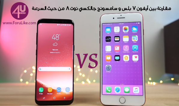 مقارنة بين آيفون 7 بلس وسامسونج جالكسي نوت 8 من حيث السرعة Iphone Galaxy S8 Galaxy