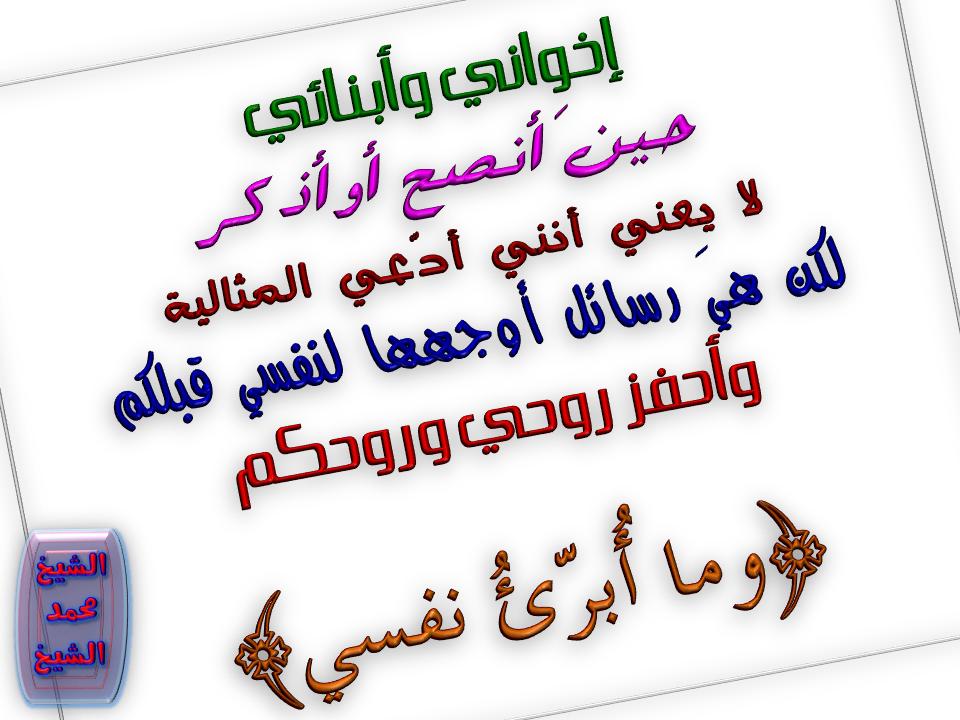 إخواني وأبنائي Calligraphy Arabic Calligraphy Arabic