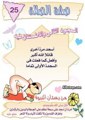 صفة الصلاة Islamic Inspirational Quotes Islamic Phrases Learn Islam