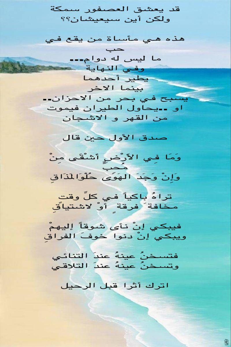 Pin By اترك اثرا علي المنبهي On اللغة العربية الأدب الشعر والحكمة Arabic Calligraphy Art