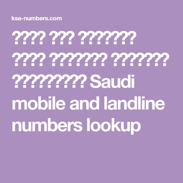 محرك بحث الارقام داخل المملكة العربية السعودية Saudi Mobile And Landline Numbers Lookup Numbers
