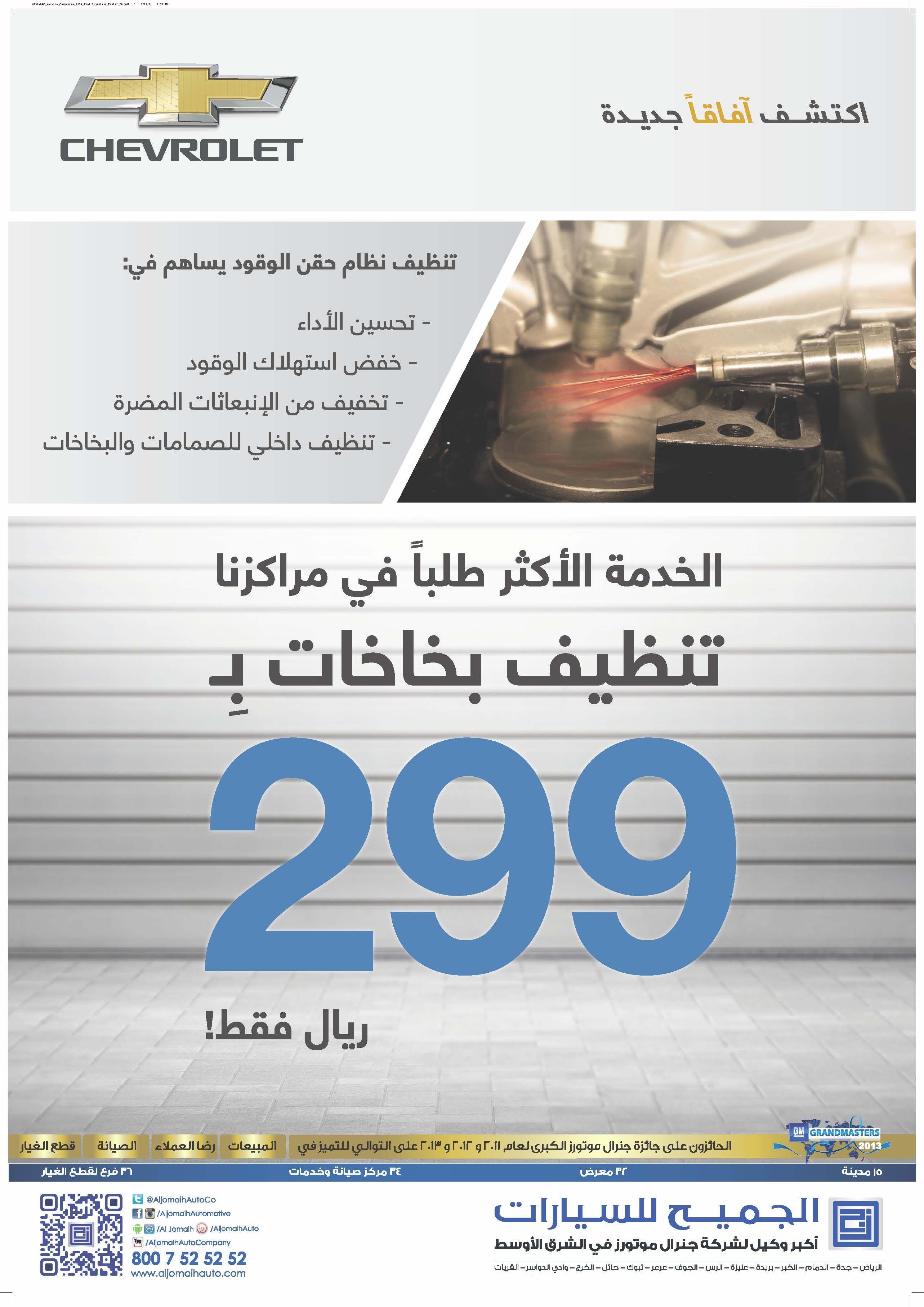 الخدمة الأكثر طلبا في مراكزنا تنظيف بخاخات بـ299 ريال عروض الجميح سيارات Chevrolet Obi Shopping