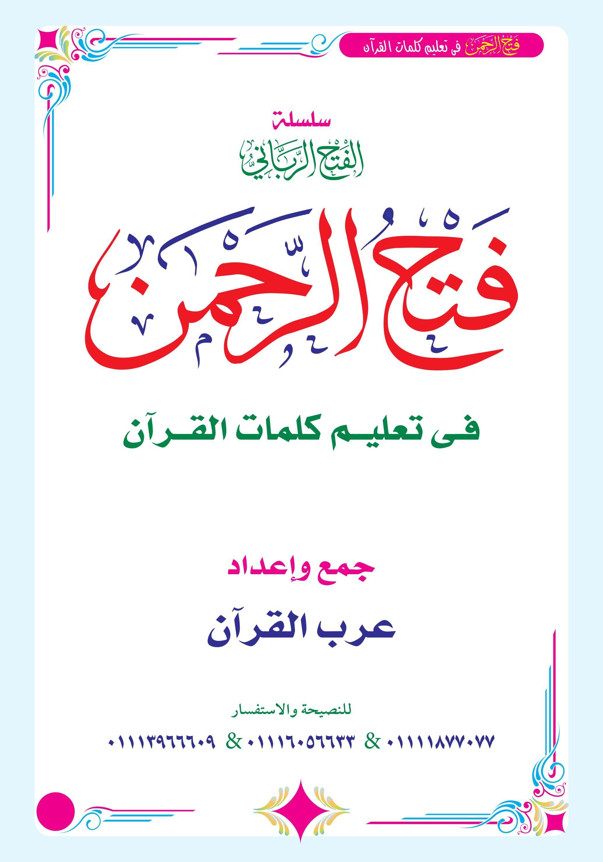سلسلة الفتح الرباني في تعليم كلمات القرأن Lettering Alphabet Arabic Alphabet Letters Book Qoutes