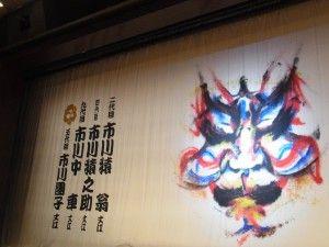 歌舞伎 祝い幕 - Kabuki Iwai maku