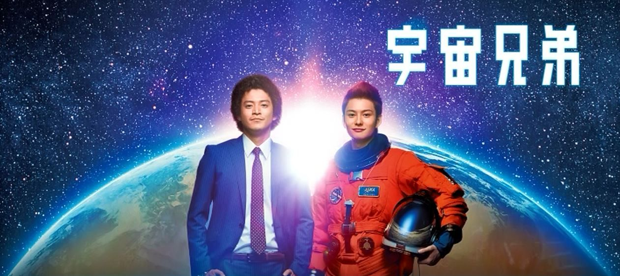 Space Brothers Live Action Movie Space Brothers Images Pictures