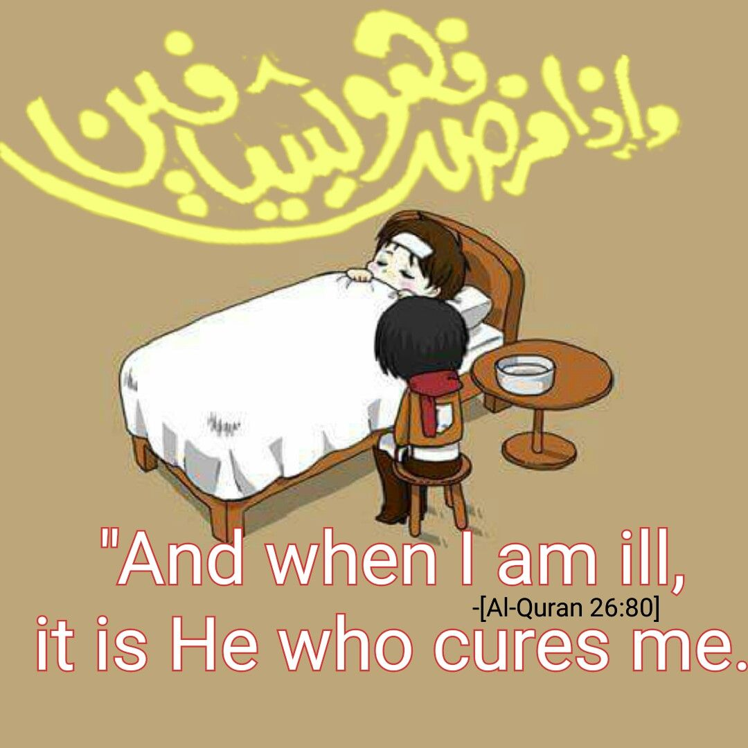 And When I Am Ill It Is He Who Cures Me Al Quran 2680