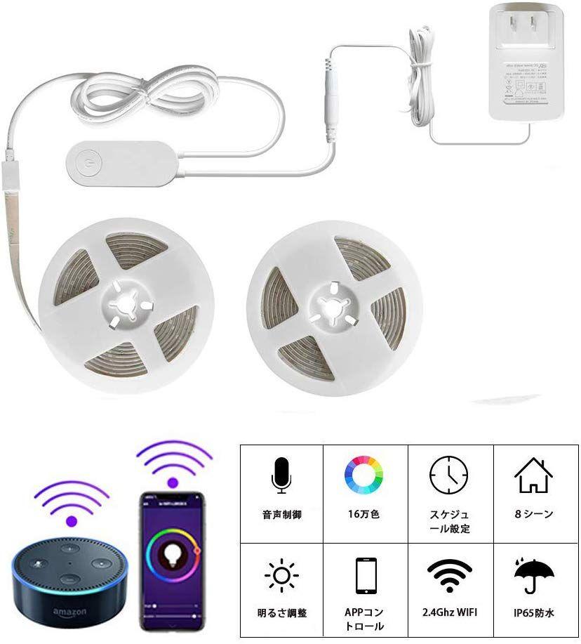 Amazon Brtlx Alexa Echo Google Home対応 スマート Ledテープライト