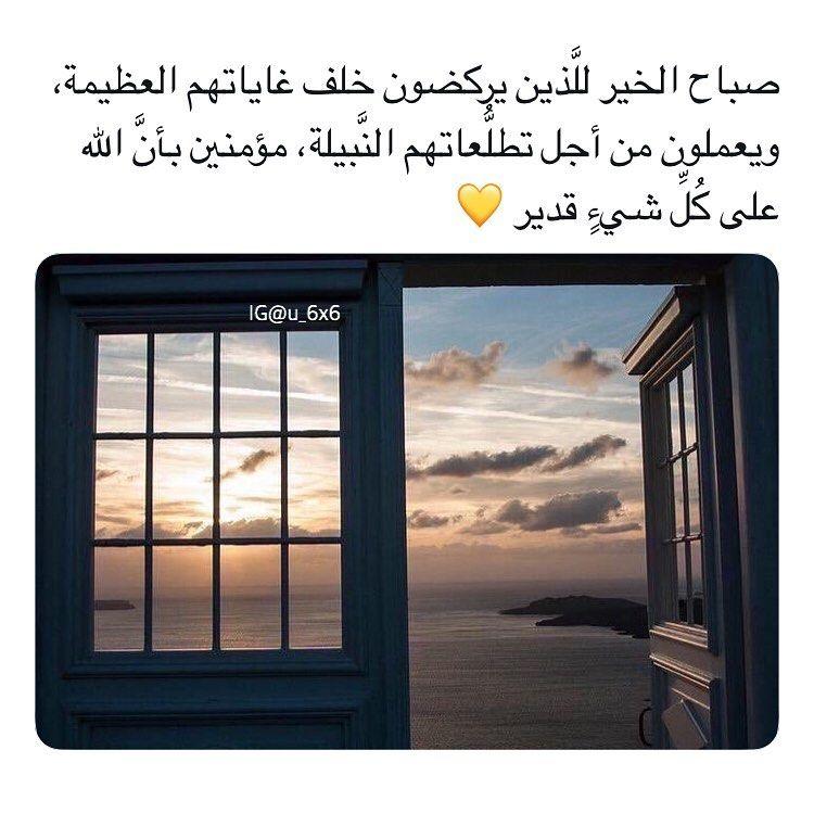 صباح الخير للناس الجميلة ابدوا ي ومكم بإبتسامه و تذكروا انه يوم جديد بداية جديدة مه 8 Resim