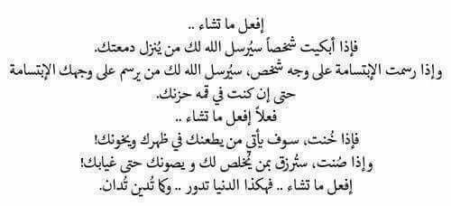 Pin By Raaft Al Naser On منوعات Words Best Quotes Quotes