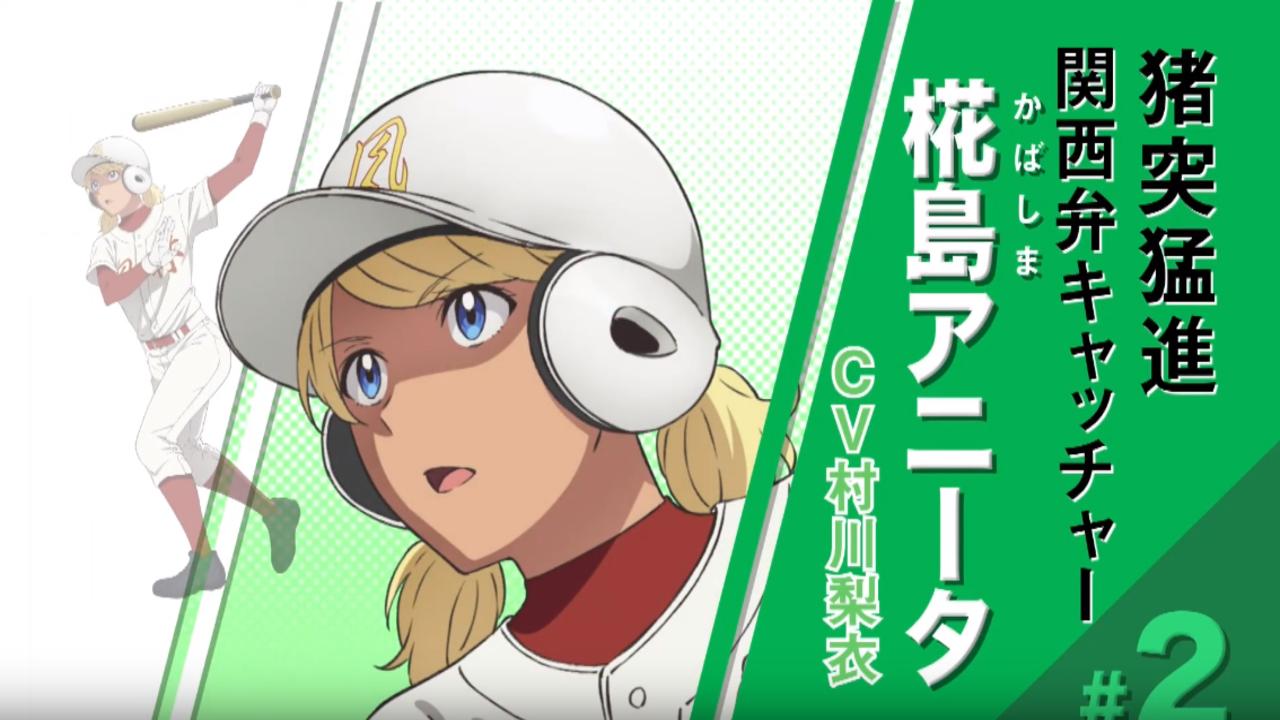 Major 2nd baseball anime's official website released a new