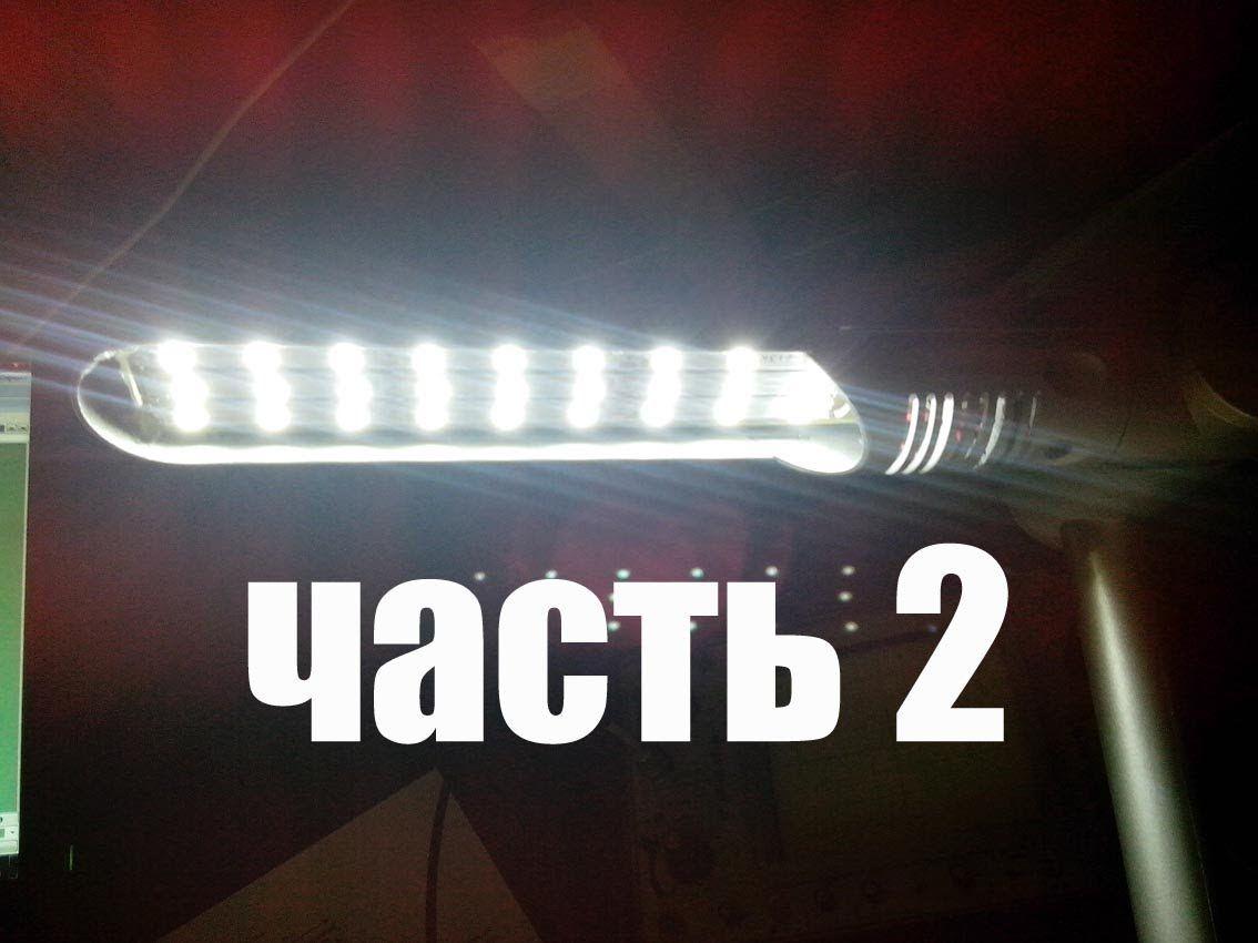 Из энергосберегающей светодиодную своими руками фото 814