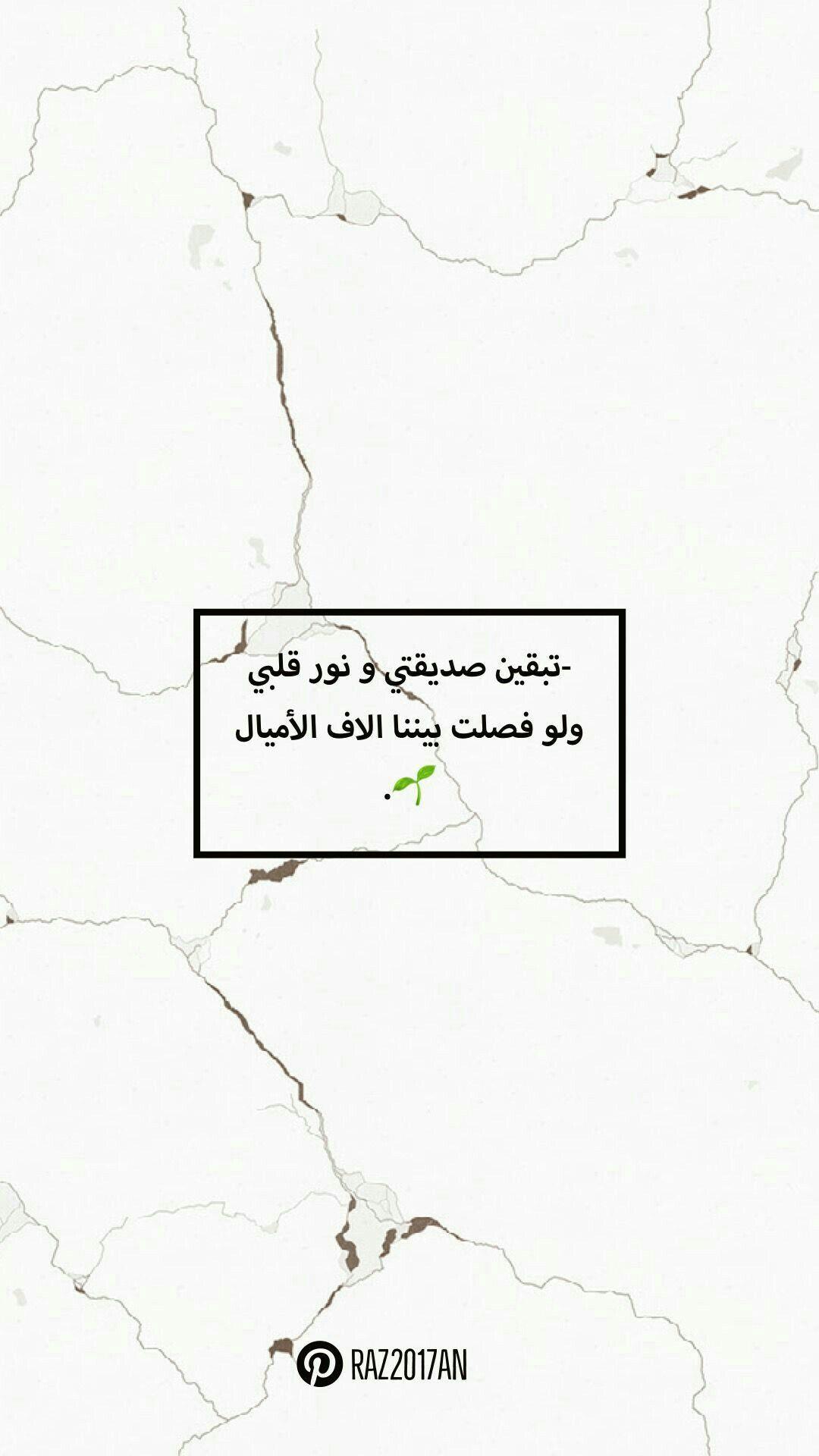 Pin By Mais Samhouri On الأصدقاء وطن Quotes Math Love You