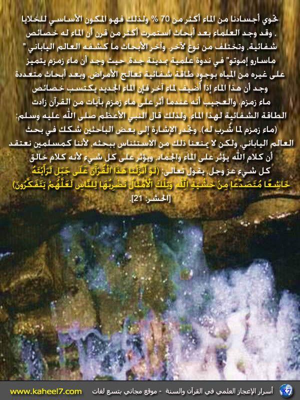 صورة وآية ماء زمزم لما ش رب له Water Tattoo Mecca Masjid Facts
