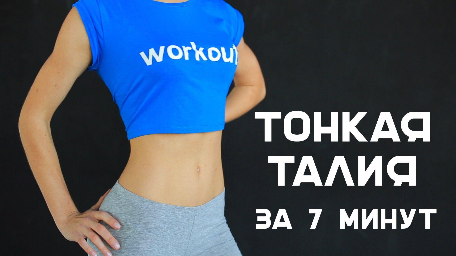 Тонкая талия за 7 минут [Workout | Будь в форме ...