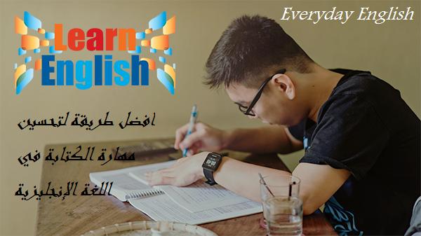 أفضل طريقة لتحسين مهارة الكتابة في اللغة الانجليزية Writing Skills Everyday English Learning