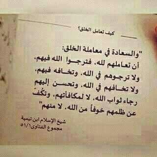 Pin By Omohibatallah Sk On خير الزاد التقوى Math Arabic Calligraphy Calligraphy