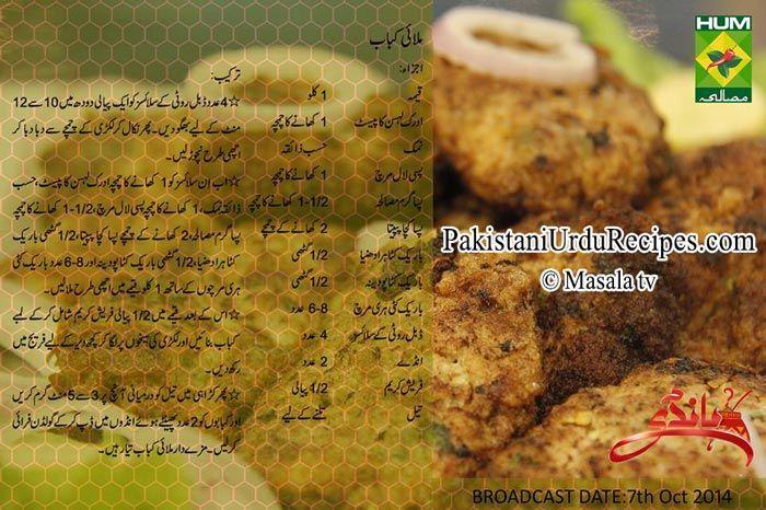 Chicken malai kabab by zubaida tariq facebook recipes in urdu food chicken malai kabab by zubaida tariq facebook recipes forumfinder Gallery