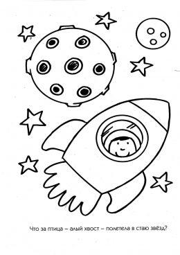 Раскраска Ракета в космосе, скачать и распечатать ...