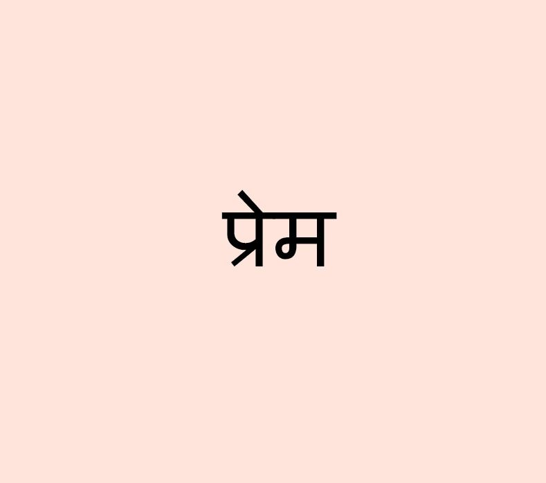 This Means Prem Which Is The Sanskrit Word For Love In Hindi Sanskrit Is Like What Latin Is To Us In English The Pure And Formal Language From Which