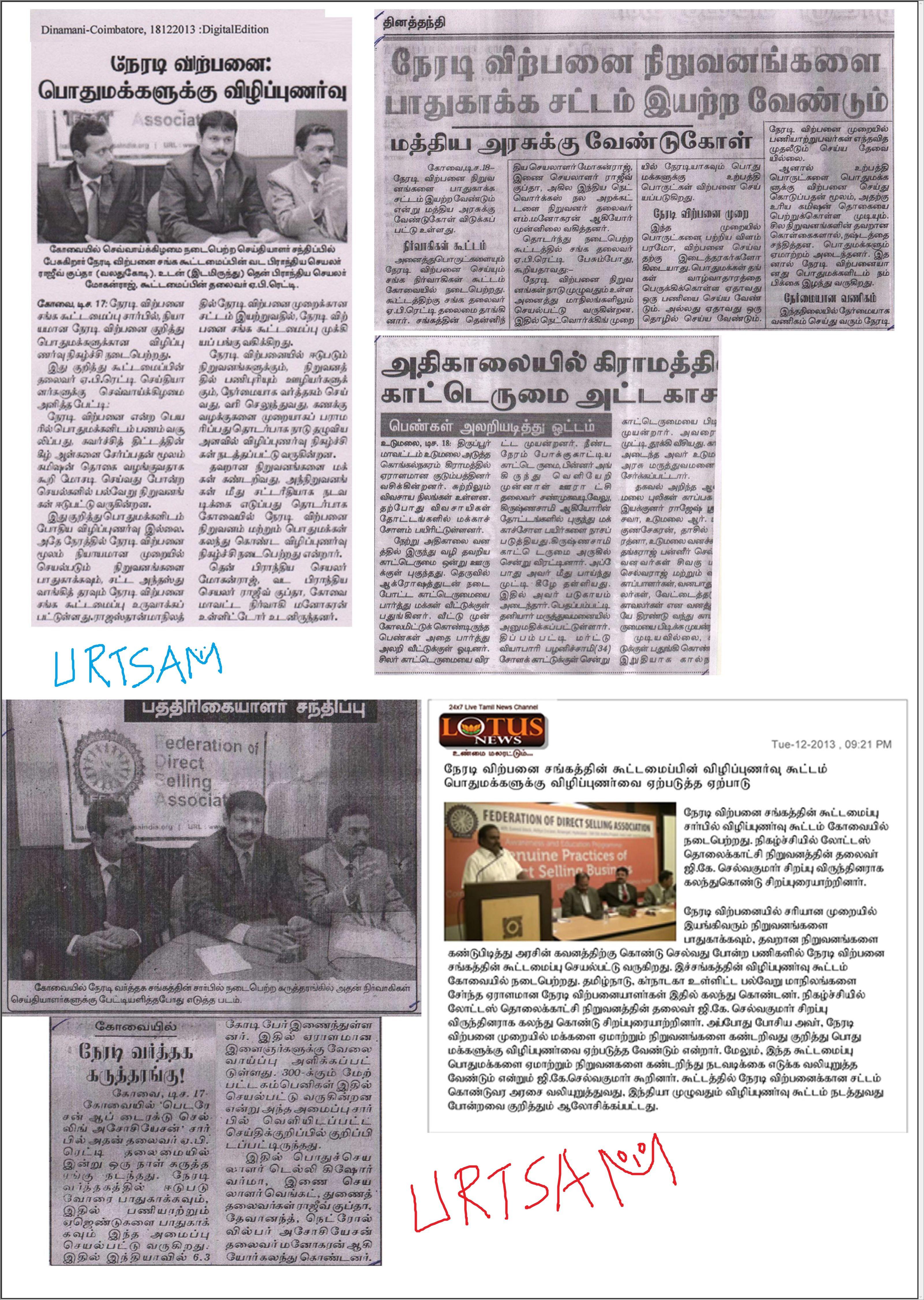 18 Dec 2013 - FDSA Organised Awareness Program in Coimbatore Tags