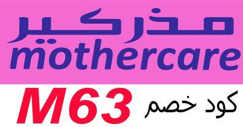 كود خصم مذركير 20 Mothercare Store