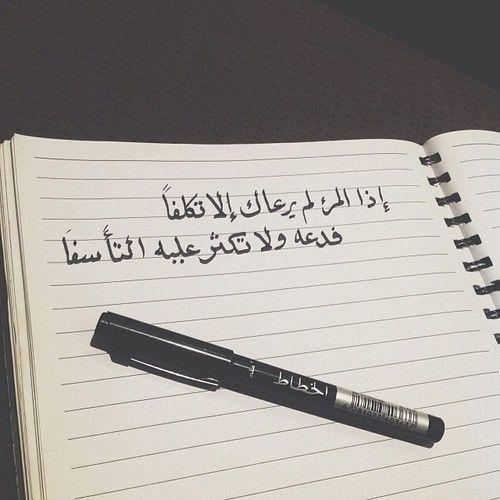 Pin By Sara Alansari On Arabic بالعربي True Quotes Arabic Quotes Inspirational Quotes