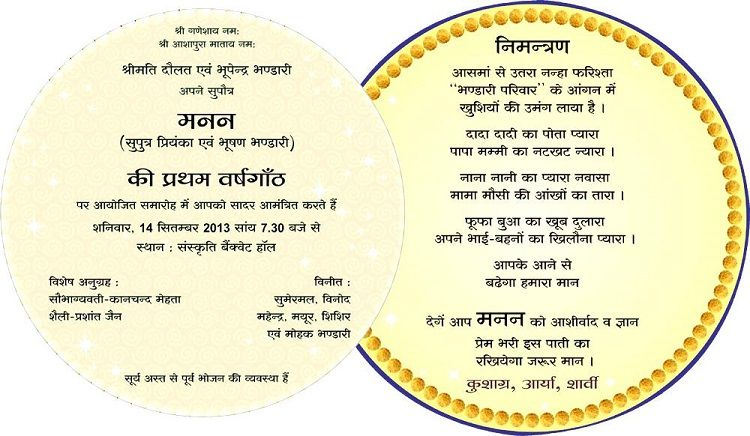 Creative Birthday Invitation Card Format In Hindi Happy