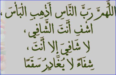 دعاء للشفاء من كل داء ودعاء الشفاء لنفسي ولغيري بشفاء إن شاء الله Islamic Quotes Quran Quotes Jokes Quotes