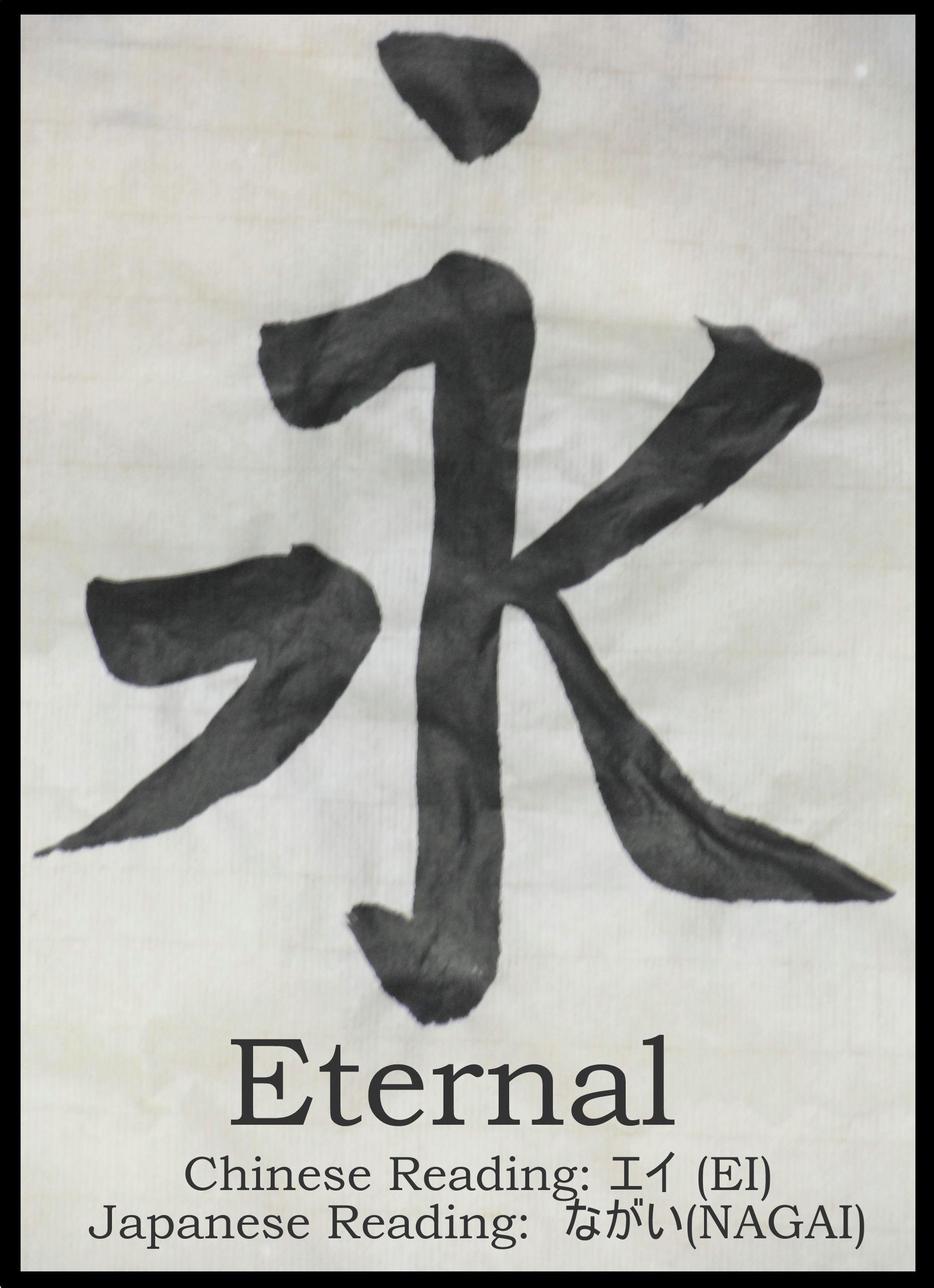 I chinese symbol images symbol and sign ideas chinese symbol for eternal life gallery symbol and sign ideas eternal kanji tattoo ideas pinterest tattoo buycottarizona