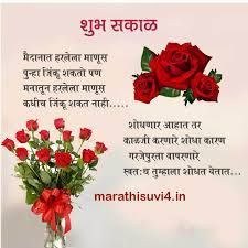 Image Result For मरठसवचर Marathi Quotes आण