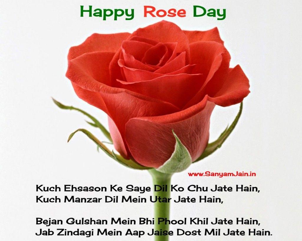 Happy Rose Day Shayari Poems Quotes Quotations Slogans Sayings Love Shayari Short Poems Short Shayari 2018 In Hindi Rose Day Shayari Rose Day Pic Rose