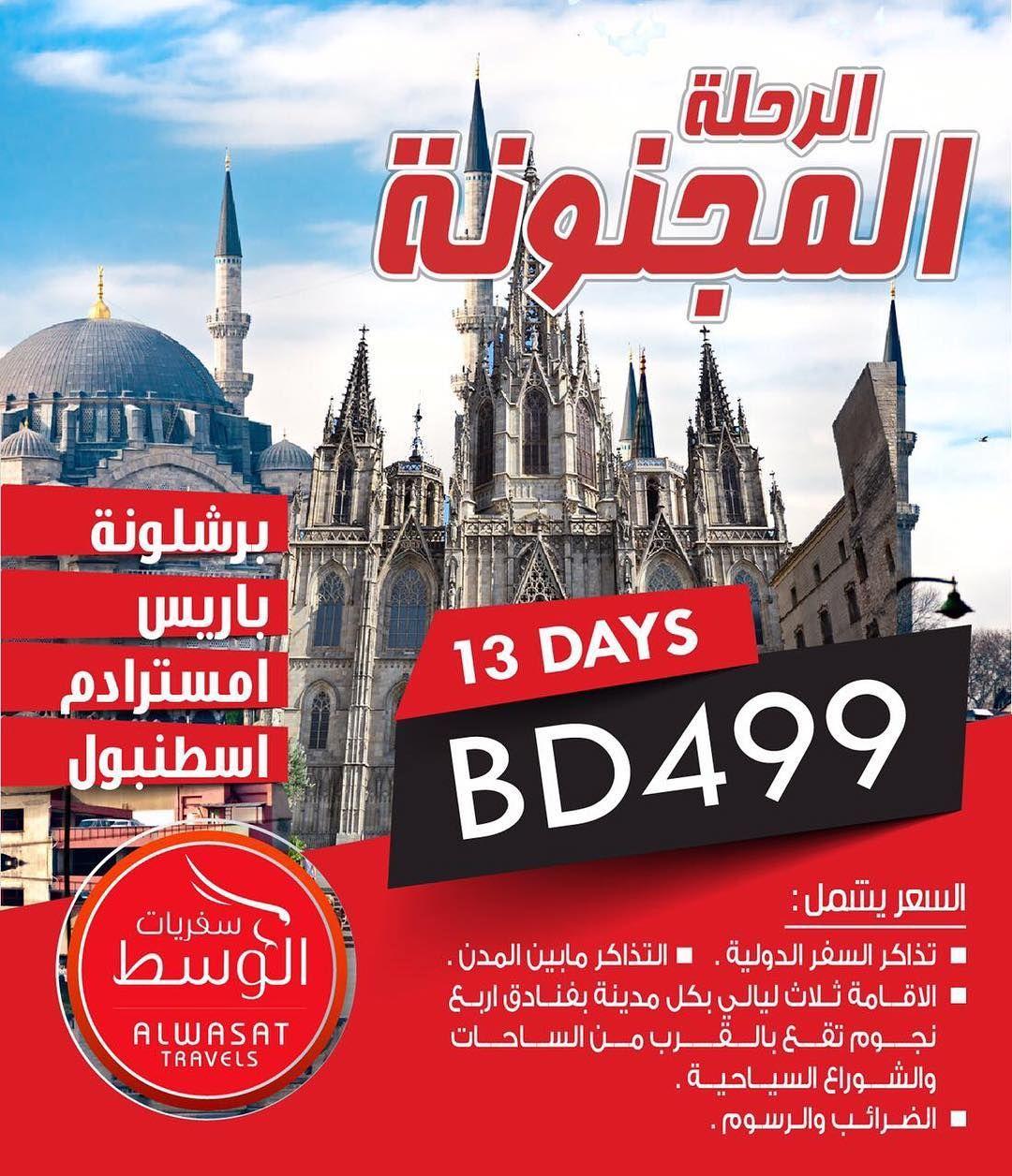 الرحلة المجنونة برشلونة باريس امسترادم اسطنبول يوم بسعر السعر يشمل تذاكر السفر الدولية التذاكر مابين المدن الا Instagram Travel Instagram Posts