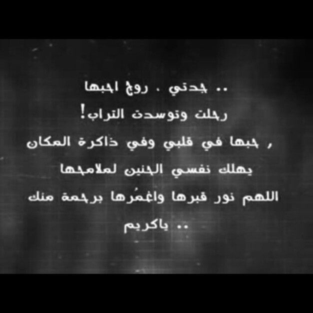 Pin By Danielle On قريبة جدا من القلب بعيد كل البعد عن العين جدتي Talking Quotes Famous Quotes Arabic Quotes