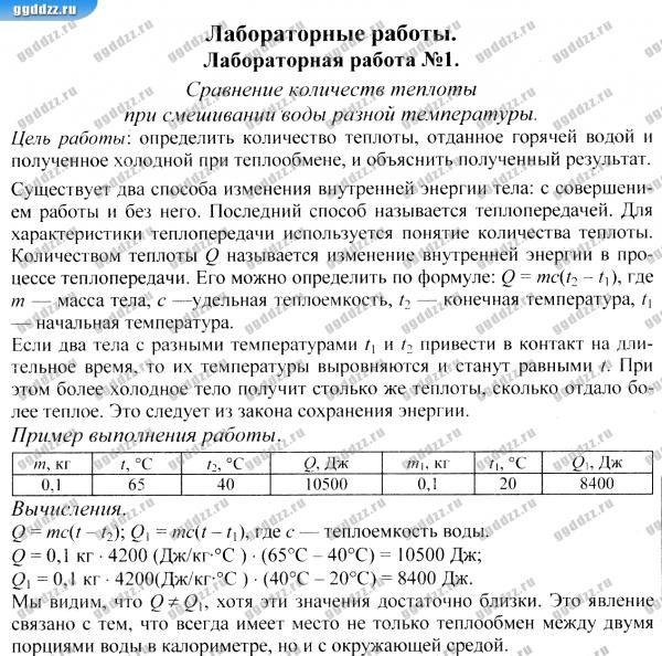 Лабораторная работа по физике 9 класс ответы автор: божинова ф.я бондаренко м.в евлахова о.м