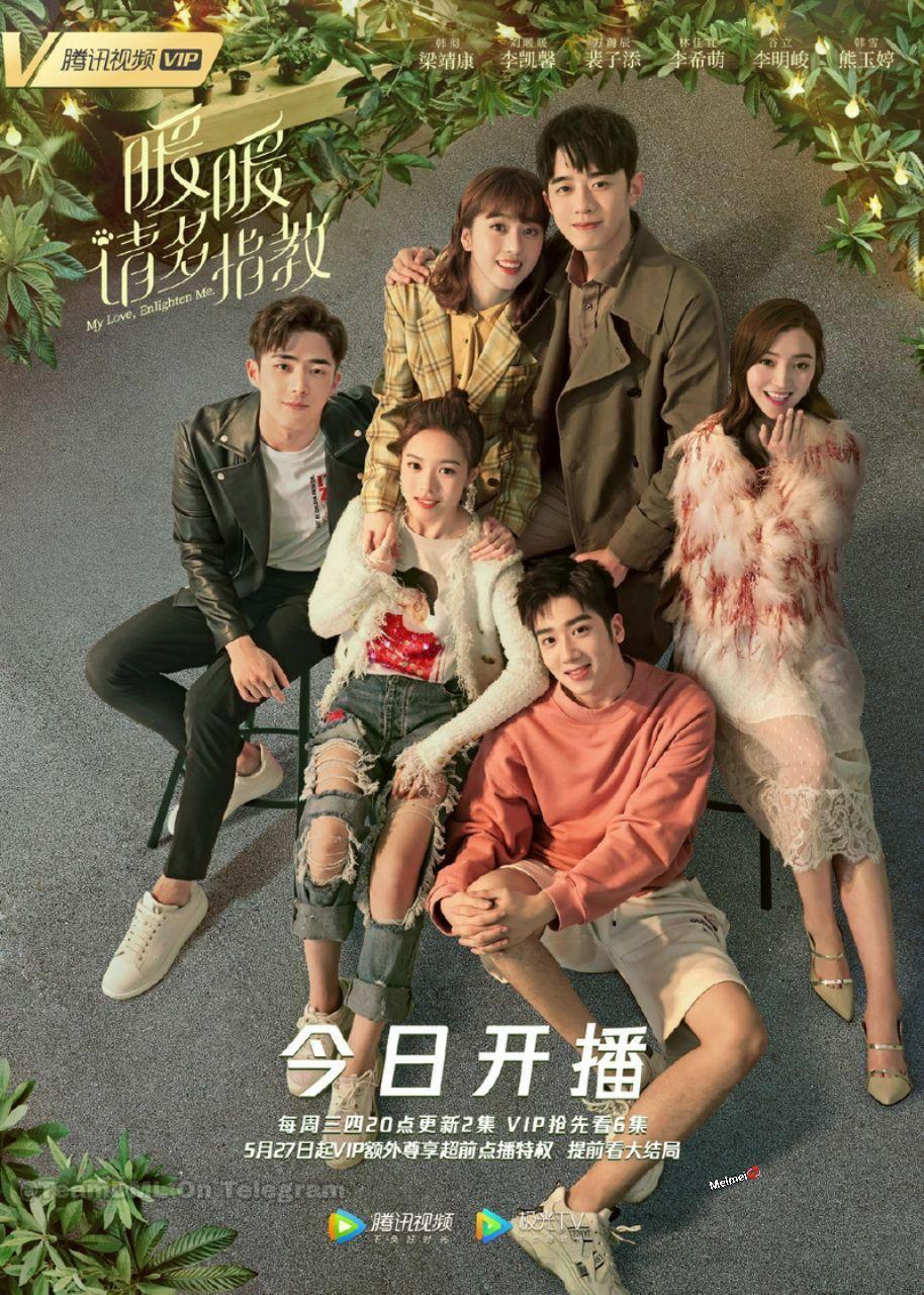 Connor Leong Liang Jing Kang Eleanor Lee My Love Enlighten Me Girl Drama Korean Drama Tv Korean Drama Best