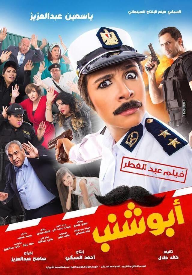 مشاهدة فيلم ابو شنب كامل اونلاين وتحميل مباشر Dvd Full Films Egyptian Movies Film