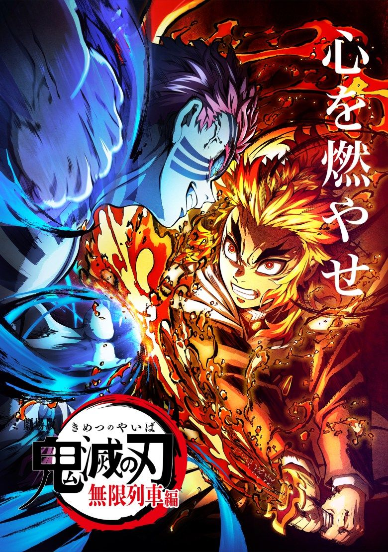 Kimetsu No Yaiba The Movie Es La 5a Pelicula Mas Lucrativa En Japon Anime Wall Prints Anime Printables Anime Wall Art