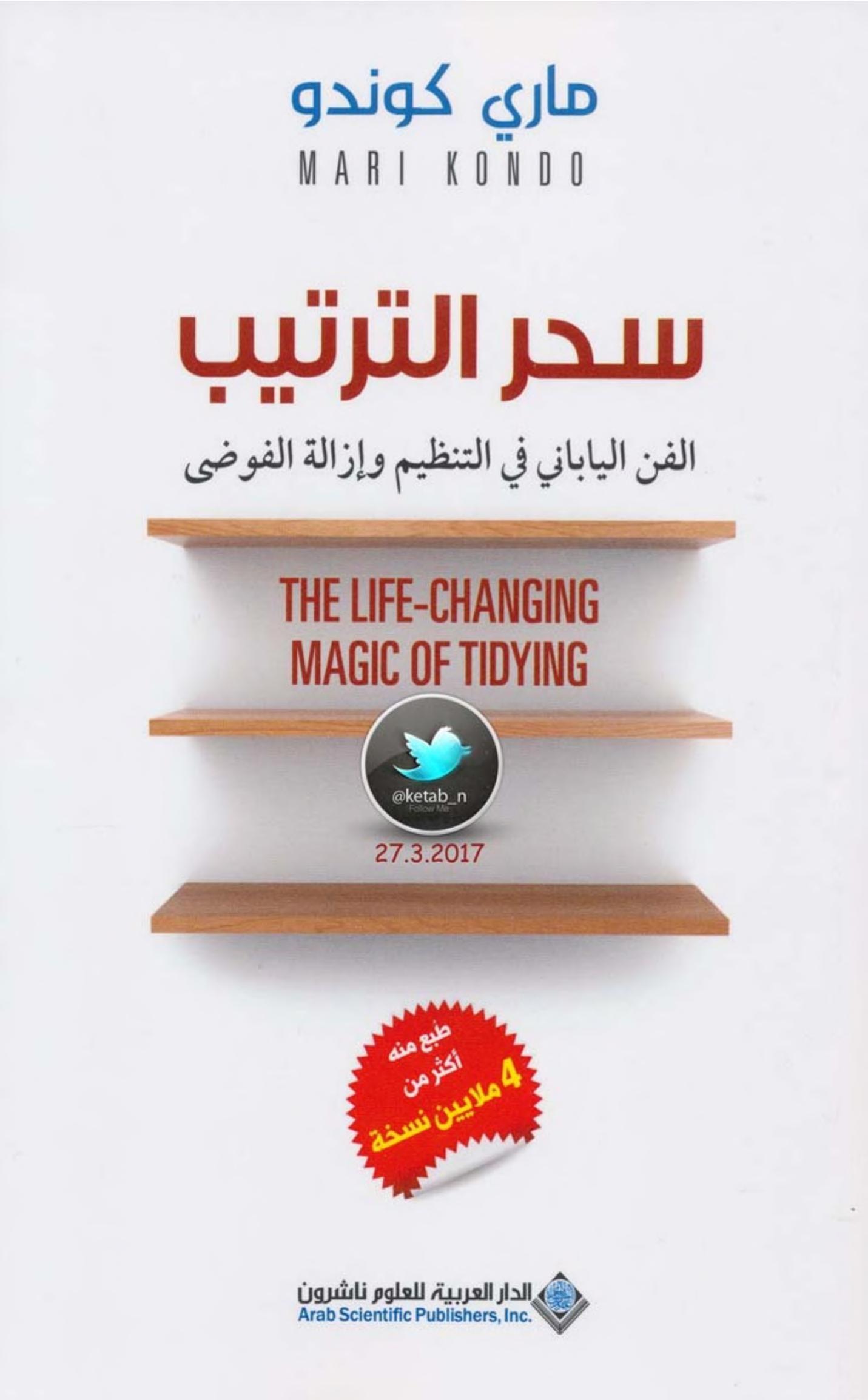 سحر الترتيب ماري كوندو Free Download Borrow And Streaming Internet Archive Arabic Books Books To Read Writing