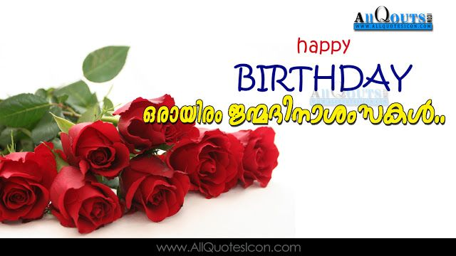 Groovy Happy Birthday Images Best Birthday Greetings Wallpapers Malayalam Personalised Birthday Cards Rectzonderlifede