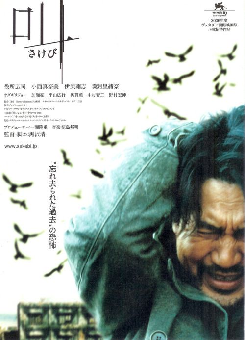 Japanese Movie Poster: Sakebi. When birds attack.