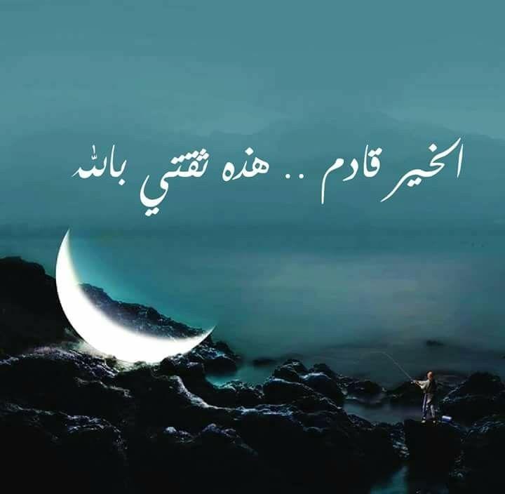 خير إن شاءالله Islamic Images Islamic Pictures Wise Qoutes