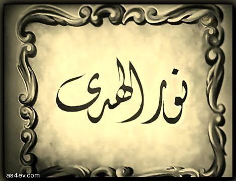 نور الهدى فيس بوك Art Arabic Calligraphy Calligraphy