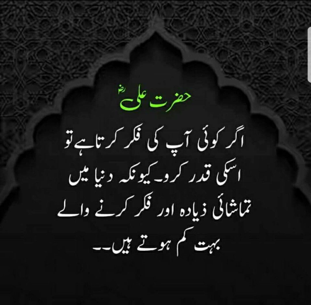 Ghair mehram ki fikr nahi     ♡ | Imam Ali Quotes | Hazrat