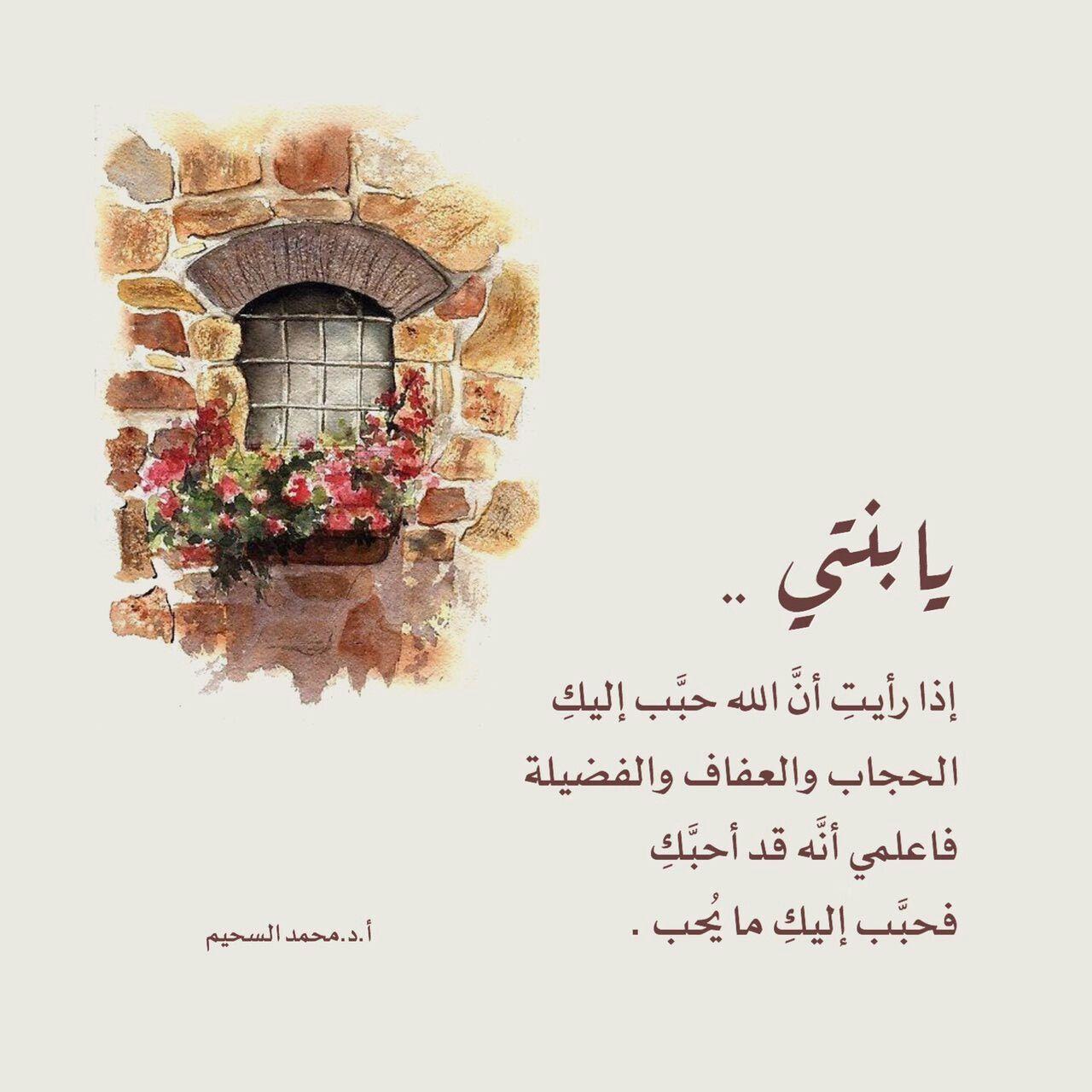 يا بنتي Quran Quotes Love Beautiful Quran Quotes Arabic Quotes