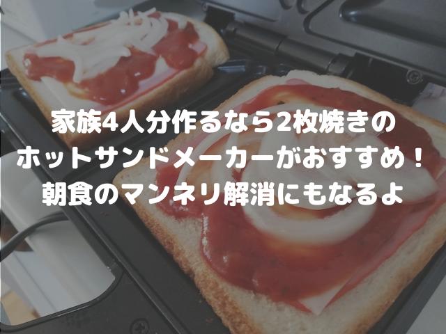 ワンパターンな朝食のマンネリ解消のため購入したホットサンドメーカーについて紹介しています。